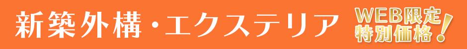 新築外構・エクステリア