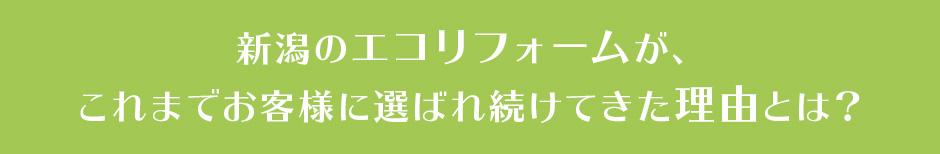 新潟のエコリフォームが、これまでお客様に選ばれ続けてきた理由ととは?