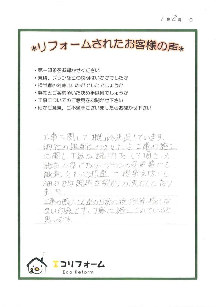 新潟市江南区 N邸 浴室改修・バリアフリー・外壁リフォーム事例